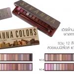 Sivanna Colors Story - Classic Earthtone Eyeshadow Palette