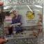 cd แกรมมี่ โกลด์ ชุด ฝากไว้ในแผ่นดิน พงษ์ศักดิ์ จันทรุขา แผ่น 2 thumbnail 2