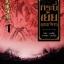 กระบี่เย้ยยุทธจักร เล่ม 1-6 (ฉบับปรับปรุง 2556) thumbnail 1