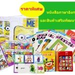 หนังสือภาษาอังกฤษสำหรับเด็ก + ของเล่นเสริมพัฒนาการ