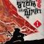 [Special Price] ตำนานราชันย์แห่งผู้กล้า เล่ม 1-9 จบ (แพ็คชุดเล่มละ99) thumbnail 1