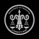 กรมคุมประพฤติ เปิดรับสมัครสอบเป็นพนักงานราชการ จำนวน 10 อัตรา สมัครทางอินเทอร์เน็ต ตั้งแต่วันที่ 31 ส.ค.-12 ก.ย.2560
